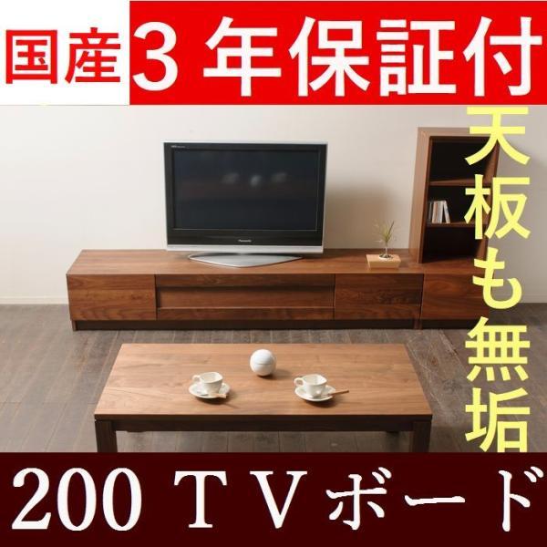 テレビボード テレビ台 ローボード 200  220  240 日本製 完成品 木製 天板 無垢  リビング収納  おしゃれ  リモコン使用可能 開封設置送料無料|habitz-mall
