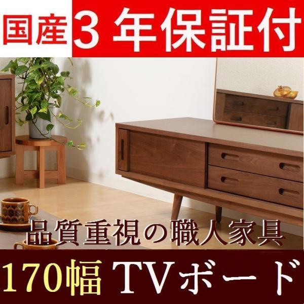 テレビボード ローボード テレビ台 170  完成品 日本製 引き出し付き 木製 ウォールナット 北欧風 リビング収納  おしゃれ 開梱設置送料無料 habitz-mall