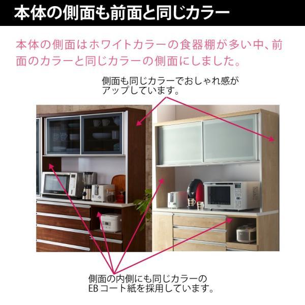 食器棚 レンジ台 キッチンボード ダイニングボード カップボード 引き戸 150 大容量 おしゃれ 完成品 日本製 キッチン収納 大川家具 開梱設置無料 送料無料|habitz-mall|19