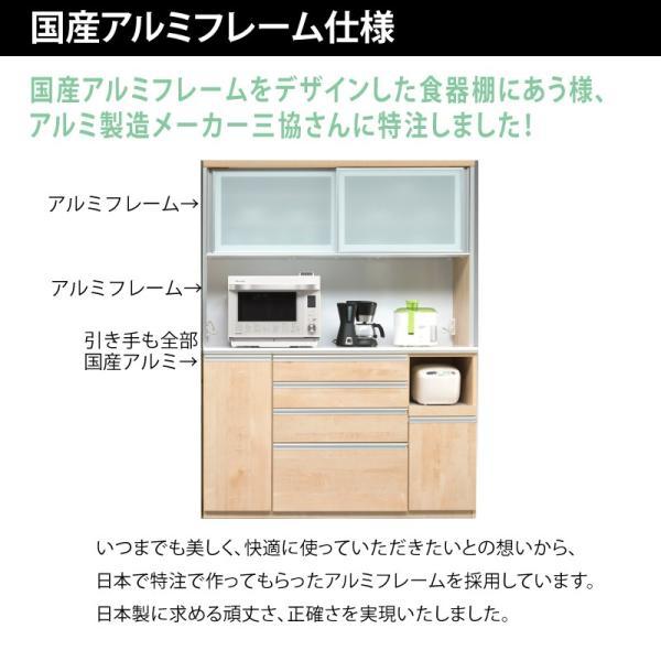 食器棚 レンジ台 キッチンボード ダイニングボード カップボード 引き戸 150 大容量 おしゃれ 完成品 日本製 キッチン収納 大川家具 開梱設置無料 送料無料|habitz-mall|10