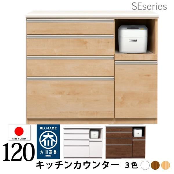 キッチンカウンター レンジ台 カウンターボード 背の低い食器棚 ロータイプ 120 完成品 日本製 大川家具 おしゃれ 大容量 キッチン収納 開梱設置送料無料|habitz-mall