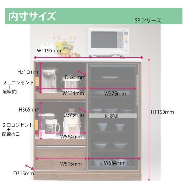 レンジ台 キッチンカウンター キッチン収納 背の低い食器棚 ロータイプ 120幅 完成品 日本製 大川家具 抜群の収納力 抜群の特色 引戸タイプ 開梱設置送料無料|habitz-mall|04