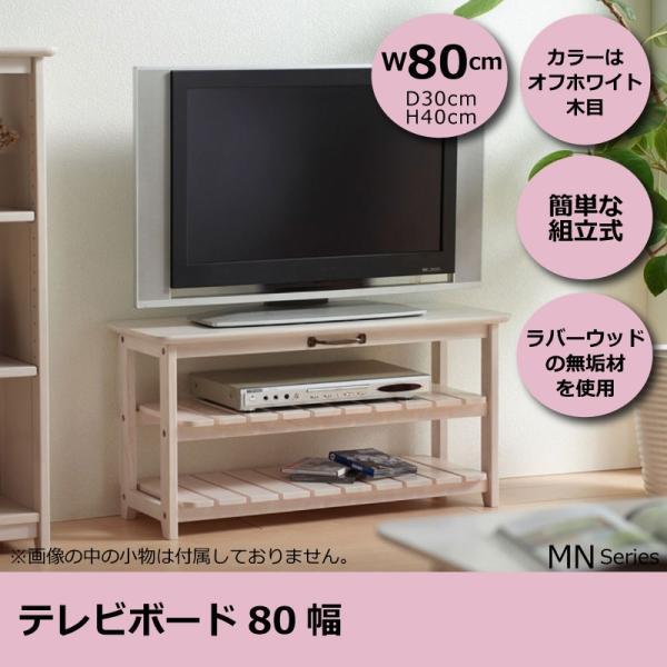 テレビボード 80 テレビ台 TV台 ローボード おしゃれ 木製 無垢 組立品 送料無料 habitz-mall