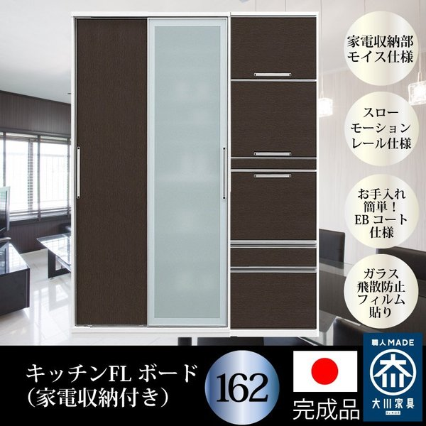 隠れる 隠せる キッチンボード 162 日本製 大川家具 完成品 収納自慢の食器棚 キッチン収納 おしゃれ 木製 引き戸 引き出し 大容量 開封設置付き 送料無料|habitz-mall