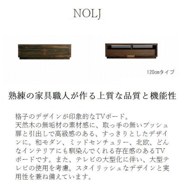 テレビボード テレビ台 ローボード 120 おしゃれ 無垢 ウォールナット ブラックチェリー 完成品 日本製 habitz-mall 02