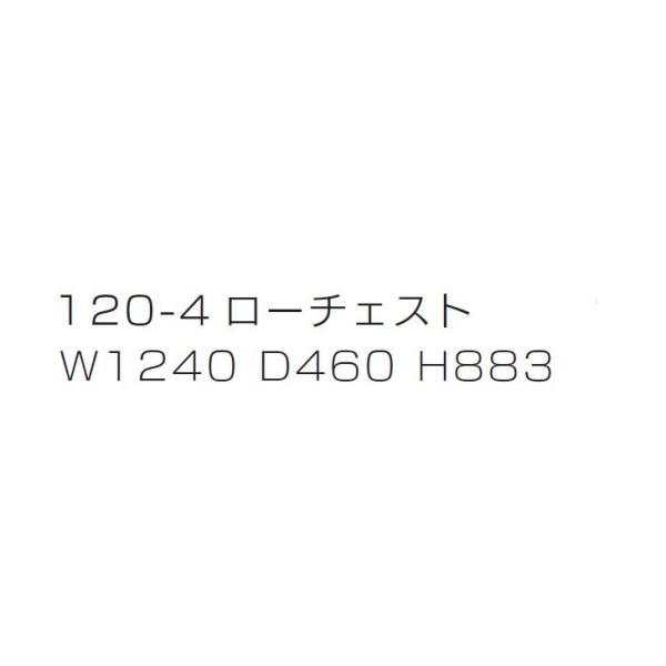 チェスト リーチェスト 124  4段 完成品 日本製 大川家具 木製 おしゃれ タンス収納 リビング収納 収納家具 開梱設置御送料無料|habitz-mall|02