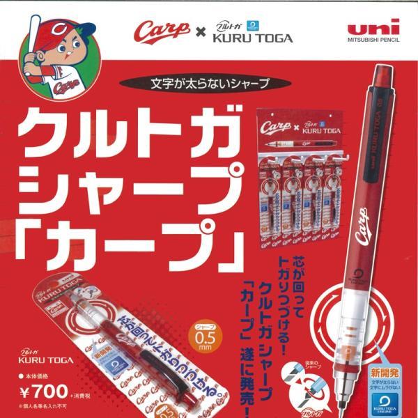三菱鉛筆 クルトガシャープ「カープ」|habu-net-shop