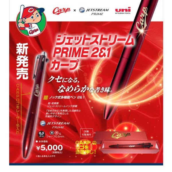 三菱鉛筆 ジェットストリームPRIME(プライム) 2&1『カープ』|habu-net-shop