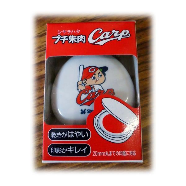 シヤチハタ プチ朱肉『カープ』 白/カープ坊や MGP-20 CP1A habu-net-shop
