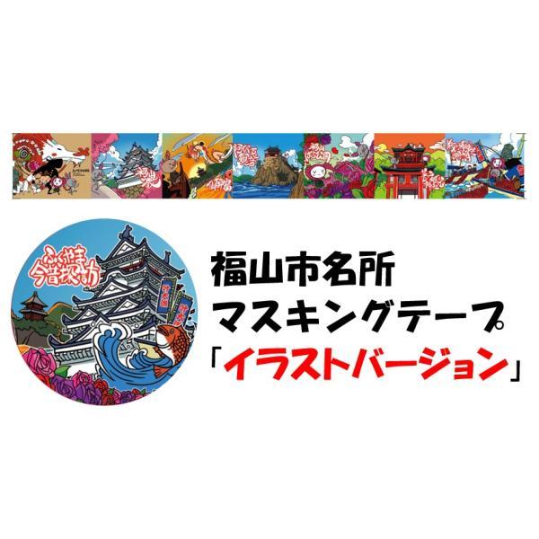 福山市名所マスキングテープ イラストバージョン|habu-net-shop