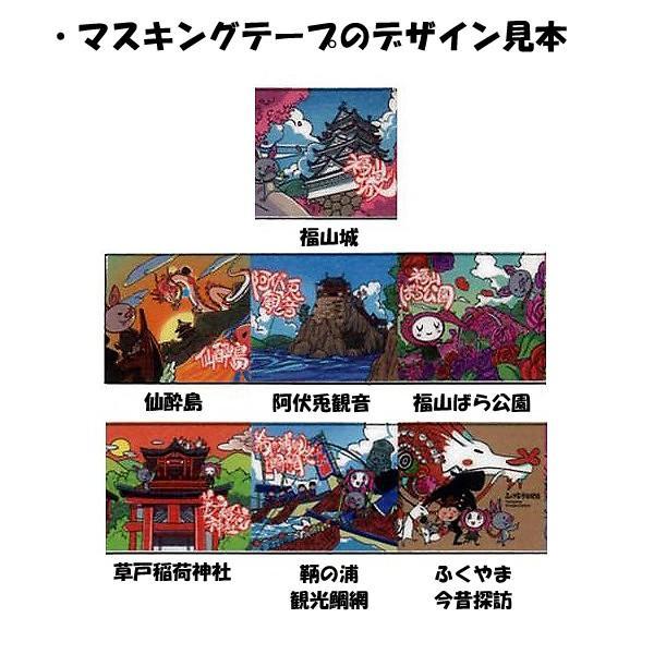 福山市名所マスキングテープ イラストバージョン|habu-net-shop|02