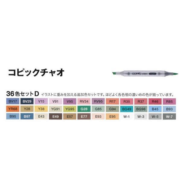 コピックチャオ(ciao)36色 Dセット|habu-net-shop|02