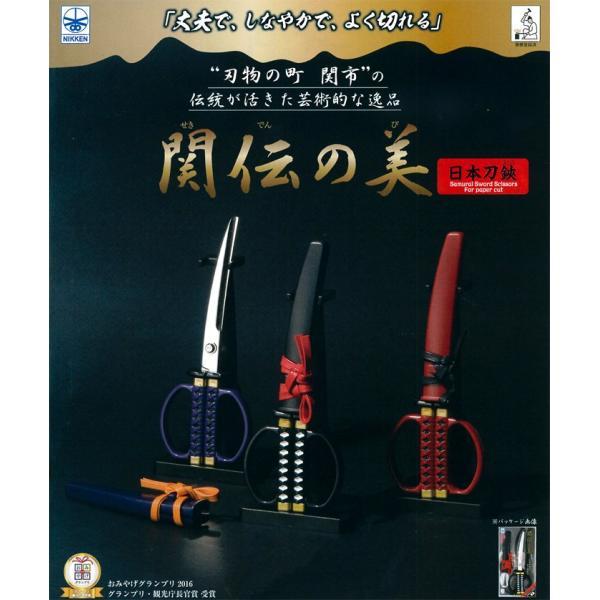 ニッケン刃物 日本刀はさみ『関伝の美』 標準モデル|habu-net-shop