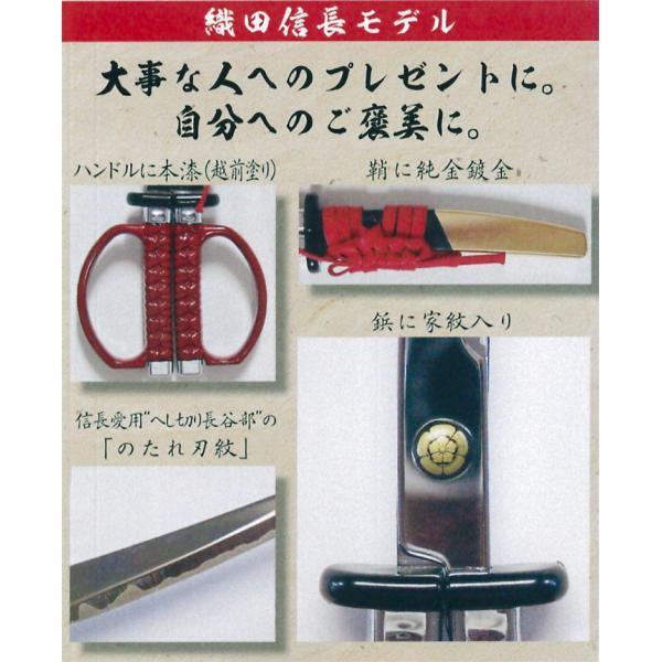ニッケン刃物 日本刀はさみ『関伝の美』 織田信長モデル|habu-net-shop|02