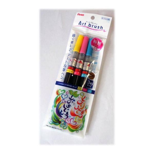 ぺんてる 『Art brush(アートブラッシュ)』 西日本限定3色モデル habu-net-shop
