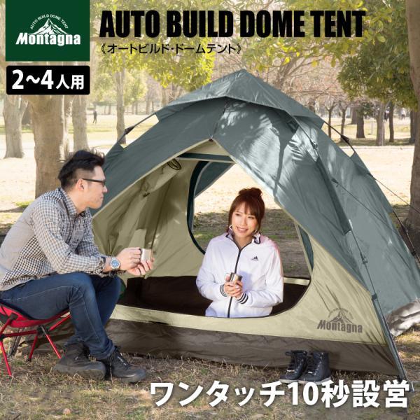 ワンタッチテント テント フルクローズ 4人用 5人用 タープテント 公園 簡単組立 ビーチテント サンシェード アウトドア  キャンプ バーベキュー hac2ichiba