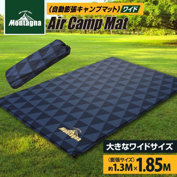 キャンプマット キャンピングマット エアマット 自動膨張マット カラフル ワイドサイズ 2人用  大型 寝袋マット エアーマット  車中泊