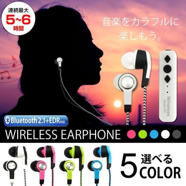 ワイヤレスイヤホン Bluetooth イヤホン ブルートゥース カラフル  ハンズフリー 通話 音楽 iPhone アイフォン アンドロイド スマホ スマートフォン おしゃれ|hac2ichiba