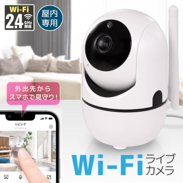 見守りカメラ ペットカメラ ベビーカメラ 防犯カメラ 200万画素  みまもりカメラ ベビーモニター ペットモニター  wifi 監視カメラ 自動追跡 日本語アプリ