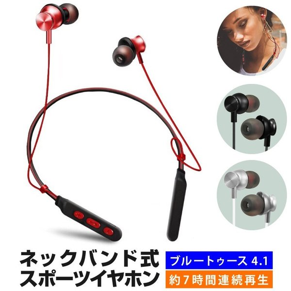 ワイヤレスイヤホンBluetoothイヤフォンブルートゥース両耳ネックバンド型首掛け首かけiphoneアイフォンマグネット式