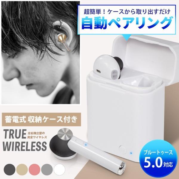 ワイヤレスイヤホン 自動ペアリング Bluetooth5.0 イヤホン 完全ワイヤレスイヤホン 左右分離型 完全独立型 両耳 片耳 iPhone Android ブルートゥース5.0|hac2ichiba