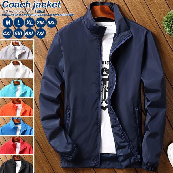 コーチジャケット メンズ 撥水 マウンテンパーカー ウィンドブレーカー 春ジャケット 大きいサイズ ブルゾン 8色 防風 アウトドア|hachi-mile