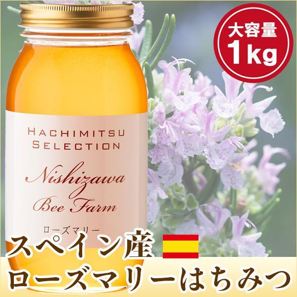 はちみつ 蜂蜜 ハチミツ スペイン産ローズマリーはちみつ1kg ローズマリー蜂蜜