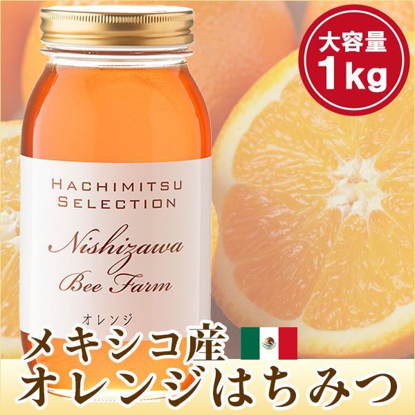 はちみつ 蜂蜜 ハチミツ メキシコ産オレンジはちみつ1kg オレンジ蜂蜜