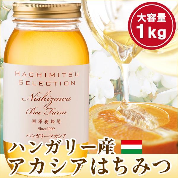 はちみつ 蜂蜜 ハチミツ ハンガリー産アカシアはちみつ1kg アカシア蜂蜜