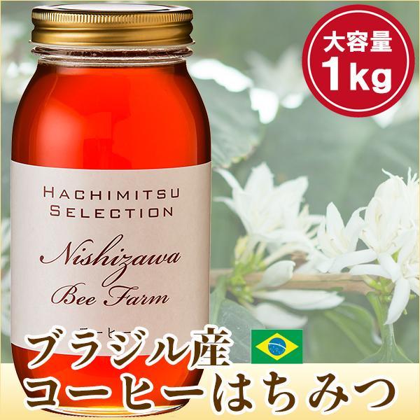 はちみつ 蜂蜜 ハチミツ ブラジル産コーヒーはちみつ1kg コーヒー蜂蜜
