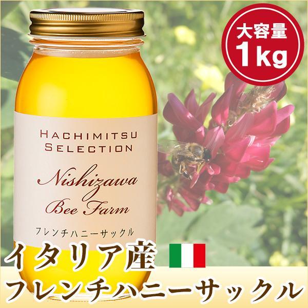はちみつ 蜂蜜 ハチミツ イタリア産フレンチハニーサックルはちみつ1kg フレンチハニーサックル蜂蜜