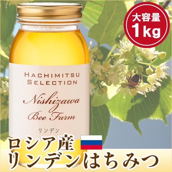 はちみつ 蜂蜜 ハチミツ ロシア産リンデンはちみつ1kg 菩提樹 リンデン蜂蜜