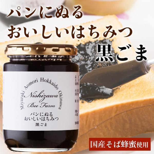 国産そば蜂蜜使用 パンにぬるおいしいはちみつ黒ごま260g