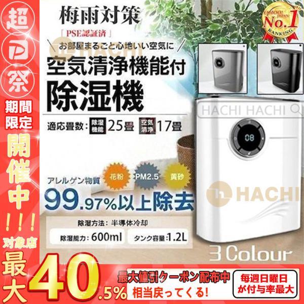  【日本語説明書】1200mlコンパクト除湿器 小型 空気清浄機 除湿機 衣類乾燥 衣類乾燥機 除湿…