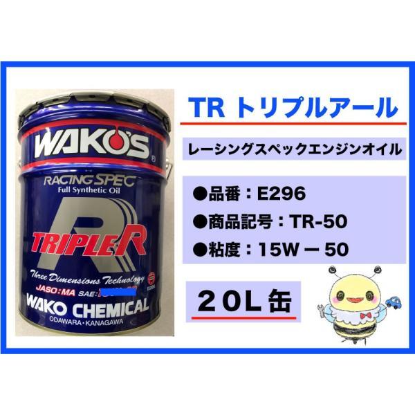 【ワコーズ】TR-50 トリプルアール ●15W-50 ●20Lペール缶 ●品番:E296 ●レーシングスペックエンジンオイル WAKO'S|hachikko-bu-bu