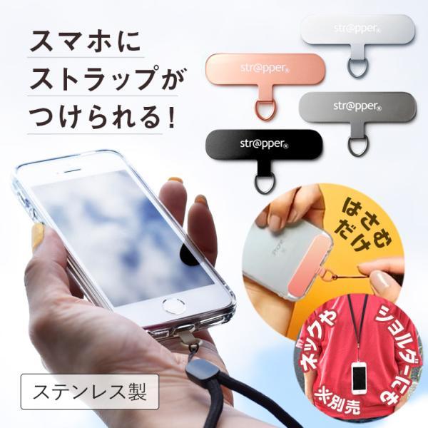 ストラッパー Strapper スマホ ストラップ 携帯ストラップ  ストラップホール [公式]【モノマガジン掲載・NHKおはよう日本出演】 hachimitu-create