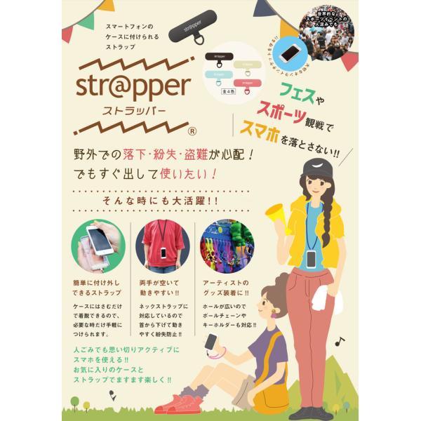 ストラッパー Strapper スマホ ストラップ 携帯ストラップ  ストラップホール [公式]【モノマガジン掲載・NHKおはよう日本出演】 hachimitu-create 11