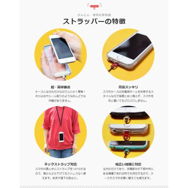 ストラッパー Strapper スマホ ストラップ 携帯ストラップ  ストラップホール [公式]【モノマガジン掲載・NHKおはよう日本出演】 hachimitu-create 12