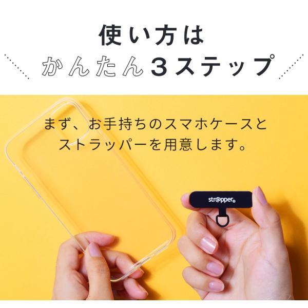 ストラッパー Strapper スマホ ストラップ 携帯ストラップ  ストラップホール [公式]【モノマガジン掲載・NHKおはよう日本出演】 hachimitu-create 03