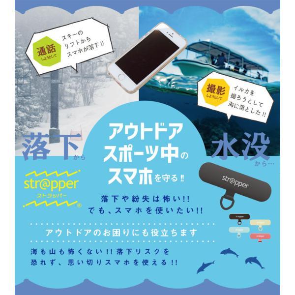 ストラッパー Strapper スマホ ストラップ 携帯ストラップ  ストラップホール [公式]【モノマガジン掲載・NHKおはよう日本出演】 hachimitu-create 09