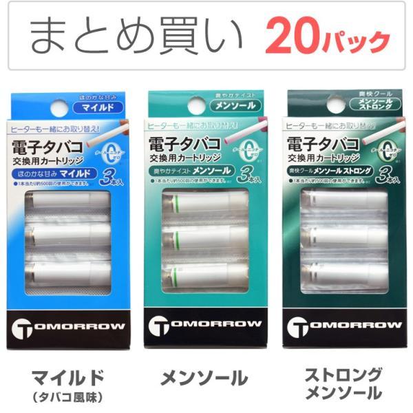 電子タバコTOMORROWトゥモロー専用カートリッジ3個×20パックセット箱売(1カートン)