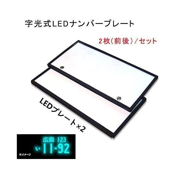 字光式 ナンバープレート用 LEDパネル  電光式 ナンバープレート LEDパネル ホワイト  全面発光 フロント リア  極薄 8mm 12V 24V 前後2枚