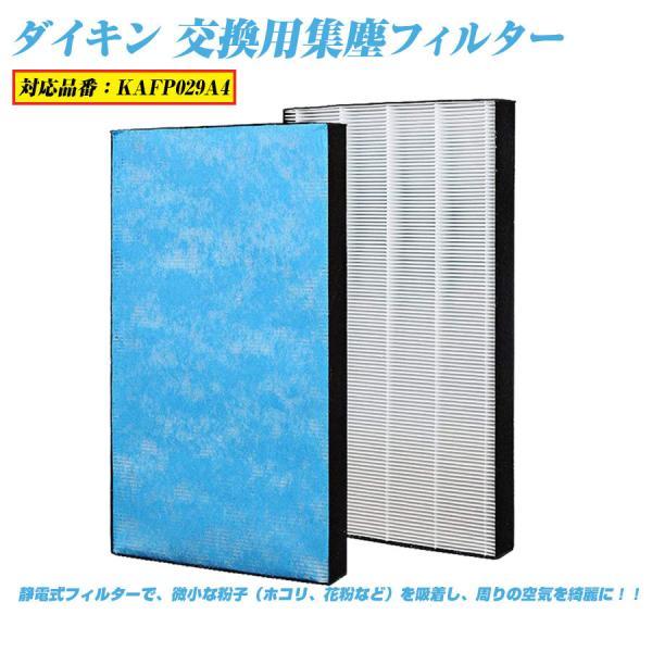 空気清浄機|空気清浄機 交換用互換フィルター HEPAフィルター 集塵フィルター (KAFP029A4)  ダ…