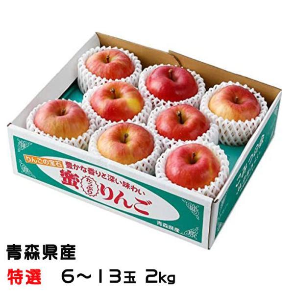 お歳暮 りんご 究極の蜜入りりんご こみつ 特選 6〜13玉  2kg 青森県産  JA津軽みらい 林檎 リンゴ