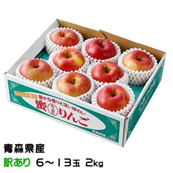 お歳暮 りんご 究極の蜜入りりんご こみつ 訳あり 風のいたずら  6〜13玉  2kg 青森県産  JA津軽みらい 林檎 リンゴ
