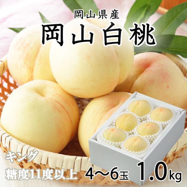 桃 岡山白桃 キング 4〜8玉 約1kg 岡山県産 JAおかやま お中元 夏ギフト もも モモ