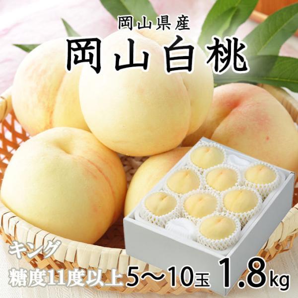 桃 岡山白桃 キング 5〜10玉 約1.8kg 岡山県産 JAおかやま もも モモ