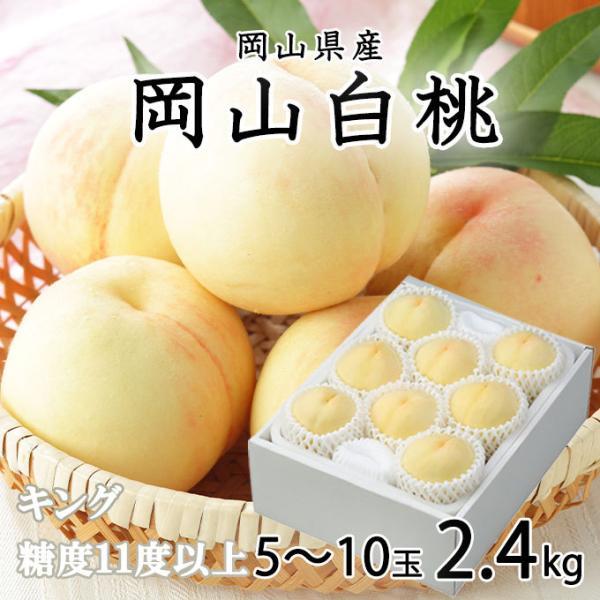 桃 岡山白桃 キング 5〜12玉 約2.4kg 岡山県産 JAおかやま もも モモ