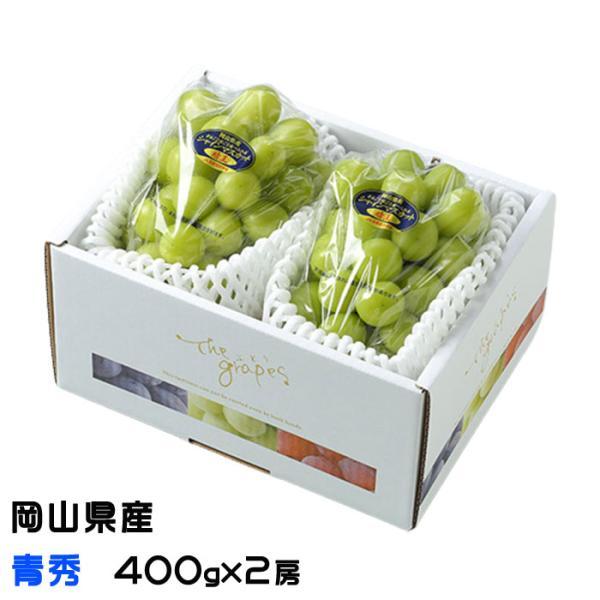 ぶどう シャインマスカット 晴王 青秀 400g×2房 ギフト 岡山県産 JAおかやま 葡萄 ブドウ お中元