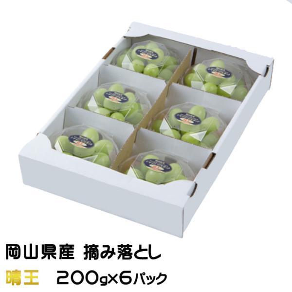 ぶどう シャインマスカット 晴王  詰み落とし 200g×6パック 計1.2kg 岡山県産 JAおかやま  葡萄 ブドウ